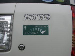 「エコドライブ」啓発ステッカー